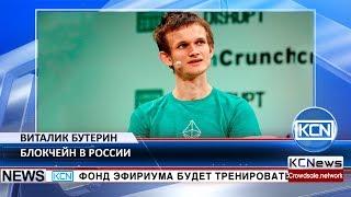 Бутерин подписал соглашение с российским банком