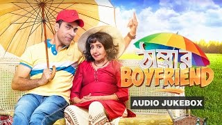 Thammar Boyfriend Audio Jukebox   Abir Chaterjee   Sabitri Chatterjee   2016