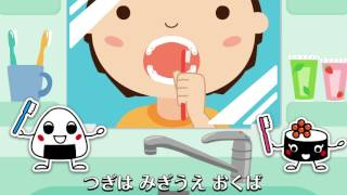 【 この動画のねらい 】 見ながら一緒に歯をみがけば、全部の歯をきれい...