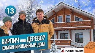 видео Дом с мансардой: достоинства домов, тонкости и особенности создания проекта