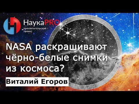 Виталий Егоров - Правда ли, что NASA раскрашивают чёрно-белые снимки из космоса?