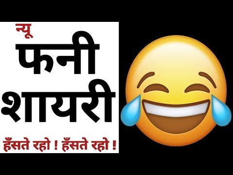 Funny Shayaris In Hindi | Funny Shayari Jokes | Funny Laughing Shayari Video ||