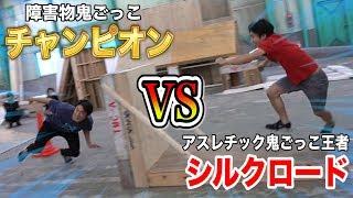 【激突】鬼ごっこチャンピオンvsシルクロードを急遽行うことになったが捕まえられるか!? thumbnail