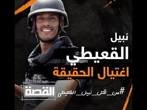 #من قتل نبيل القعيطي ؟!   شاهد بـالفيديو القصة كاملة
