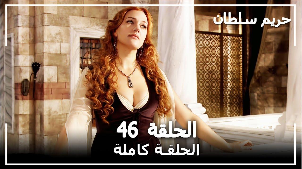 حريم السلطان الجزء الاول الحلقة 1 hd