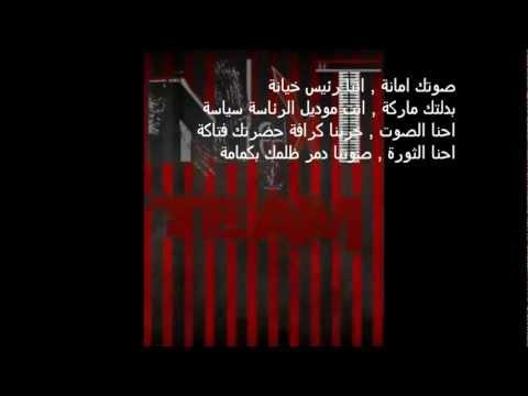 اغنية فريق التالي انت الرئيس | راب عربي فلسطيني