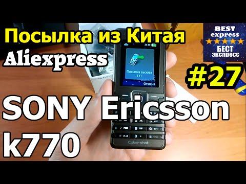 Посылка из Китая #27 Aliexpress SONY Ericsson k770
