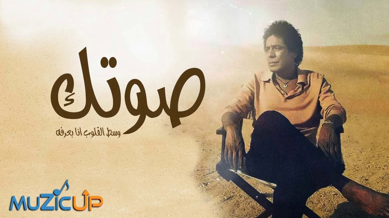 Mohamed Mounir Sotek محمد منير صوتك