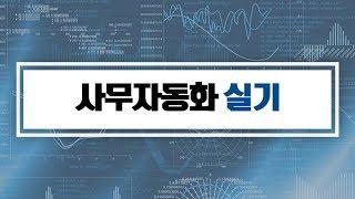 [에듀온] 사무자동화산업기사 실기_2019 대비 실시 …