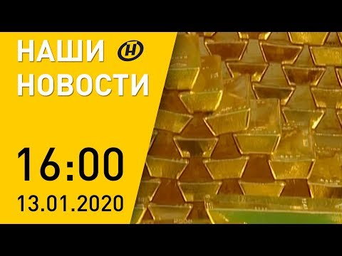 Наши новости ОНТ: золотой запас Беларуси потяжелел; цена российской нефти; вспоминая Мулявина