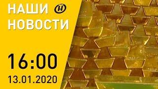 Смотреть видео Наши новости ОНТ: золотой запас Беларуси потяжелел; цена российской нефти; вспоминая Мулявина онлайн