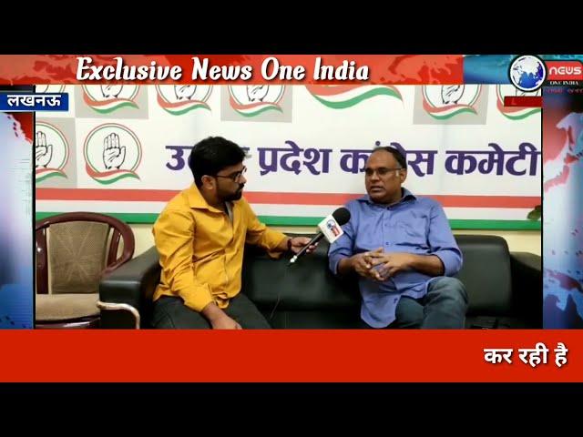 न्यूज़ वन इंडिया ने की कांग्रेस के मीडिया एवं कम्युनिकेशन विभाग के वाईस चेयरमैन से बात