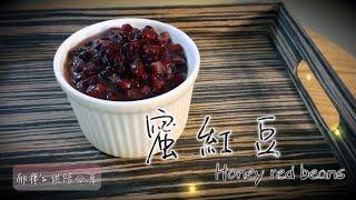 [電鍋版] 蜜紅豆 Honey Red beans【郁律's 烘焙分享】