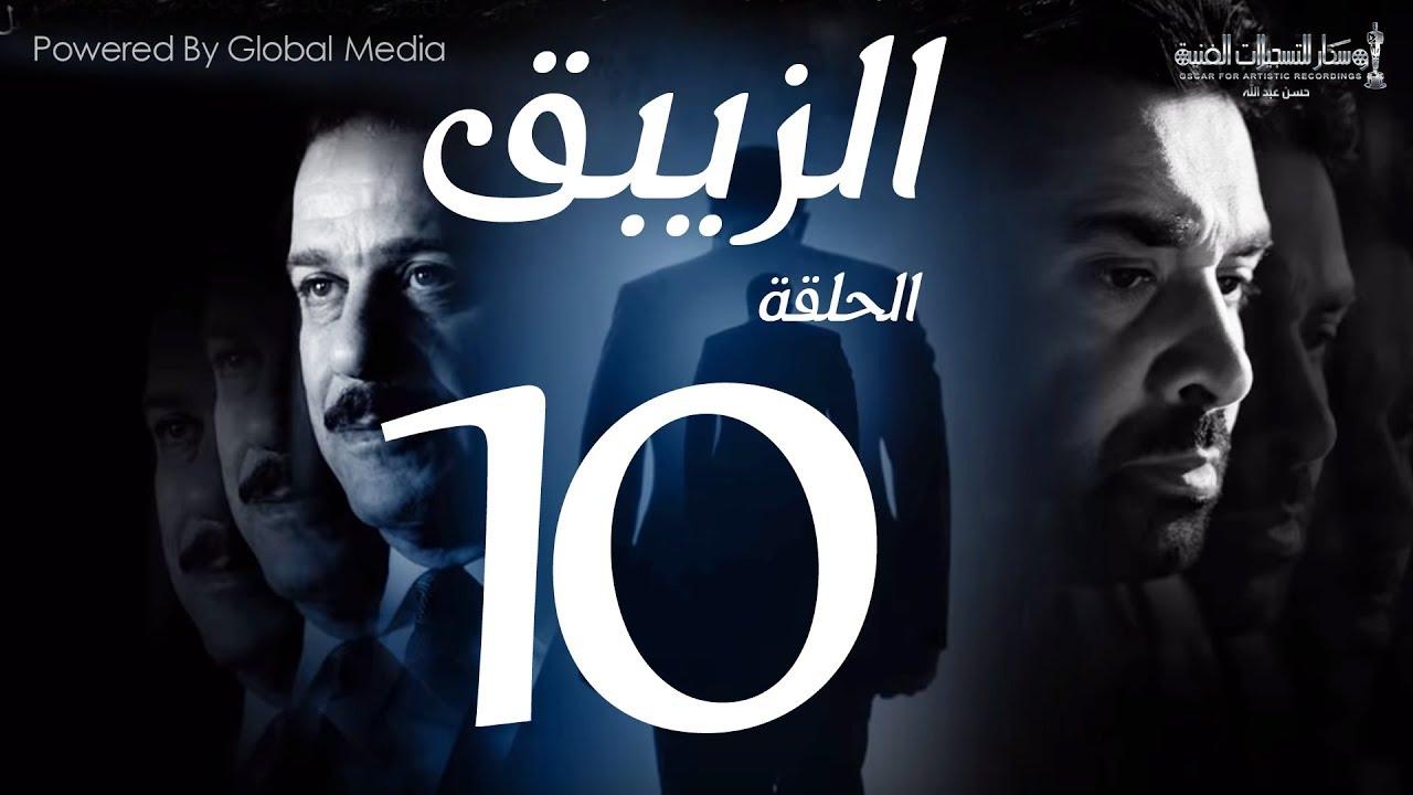مسلسل الزيبق HD - الحلقة 10- كريم عبدالعزيز وشريف منير
