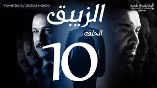 مسلسل الزيبق HD - الحلقة 10- كريم عبدالعزيز وشريف منير  EL Zebaq Episode  10