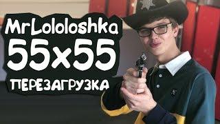 55x55 – MrLololoshka (feat. EDIT) | ПЕРЕЗАГРУЗКА 3.0