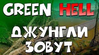 Джунгли зовут / Green Hell