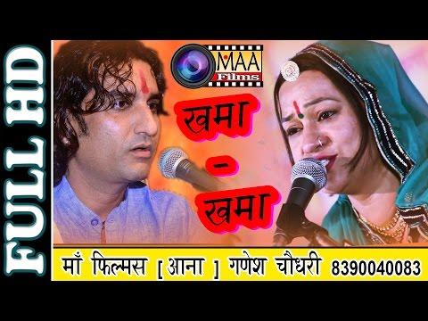 Khama Khama l Prakash Mali / Asha Vaisnav l माँ फिल्मस आना l BABA Ramdev New Bhajan