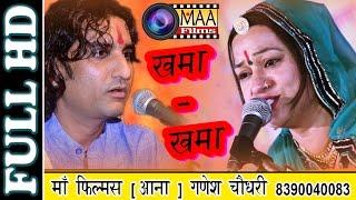 khama khama l prakash mali asha vaisnav l माँ फिल्मस आना l baba ramdev new bhajan