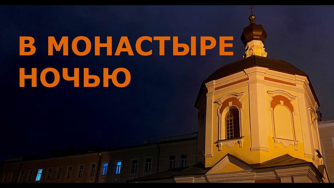 🔴НОЧЬЮ В МОНАСТЫРЕ //ЭКСКУРСИЯ В ВЫСОКО-ПЕТРОВСКИЙ МОНАСТЫРЬ