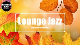 Lounge Jazz Piano collection Vol.4【For Work / Study】relaxing BGM, Instrumental, Heartful Cafe Music.