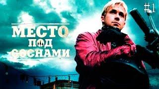 ТОП 5 Фильмов для хорошего просмотра. Выпуск №1.