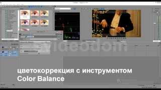видео урок Sony Vegas 12 - цветокоррекция с color balance