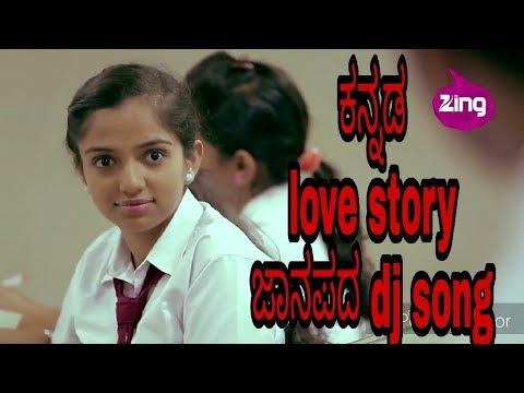 Kannada love story janapada