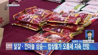 [대전뉴스] 달걀· 깐마늘 상승   밥상물가 오름세 지…