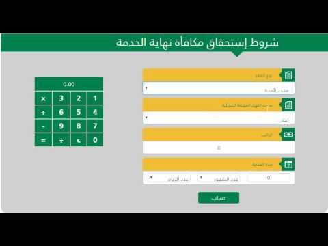 اسهل طريقة لحساب مكافأة نهاية الخدمة السعودية Youtube