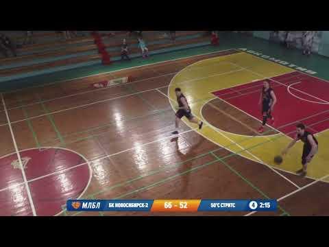 01.05.2019 НБА. Игра за 3е место БК Новосибирск-2 - 50'S Streets