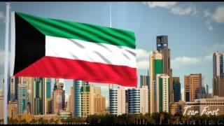 النشيد الوطني الكويتي   Kuwait National Anthem