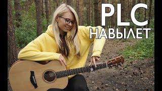 Как играть PLC - НАВЫЛЕТ на гитаре БЕЗ БАРРЭ/разбор и аккорды