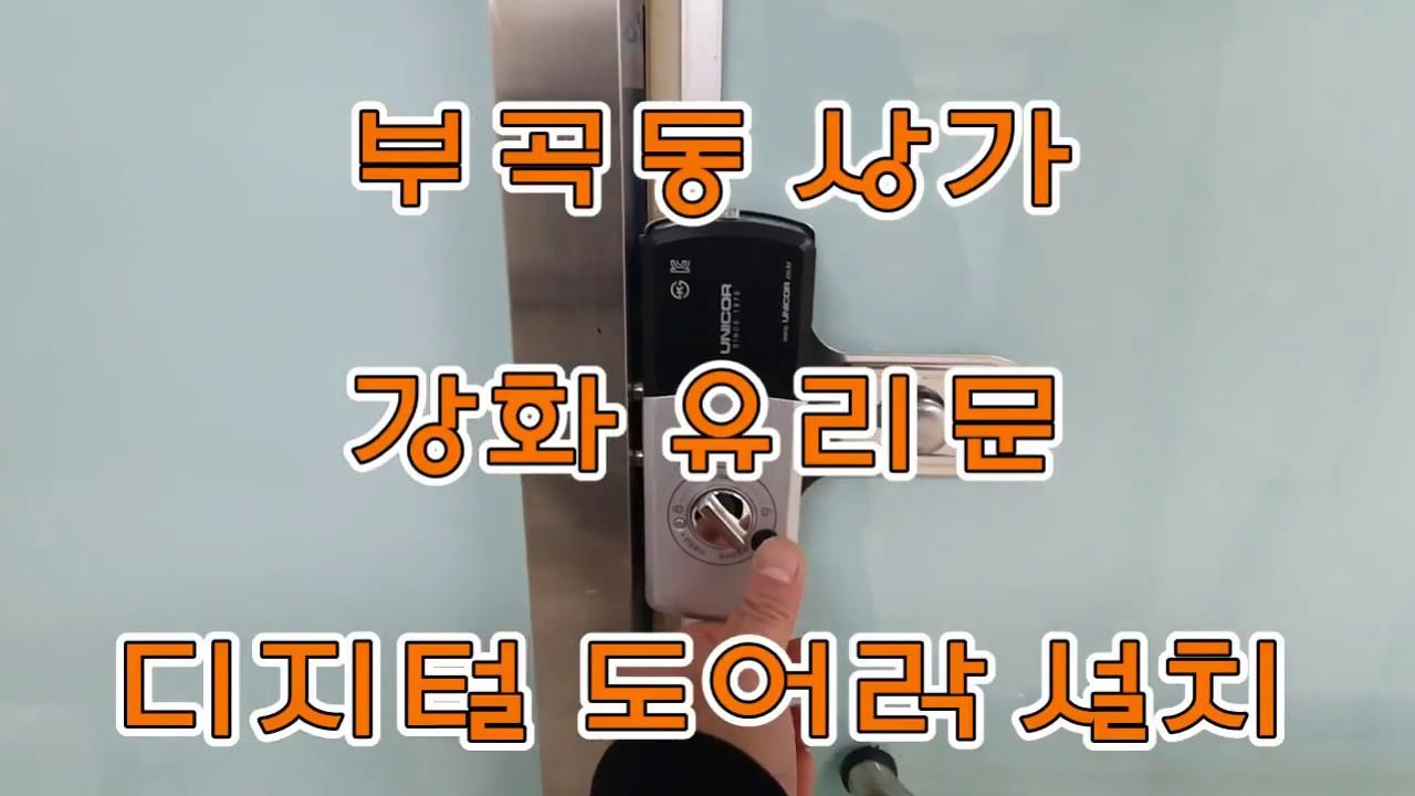 [010-6824-0231]부곡동 롯데 캐슬 디아망 아파트 상가 유리문 디지털 도어락 설치