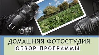 домашняя Фотостудия 12.5 - обзорный видеоурок