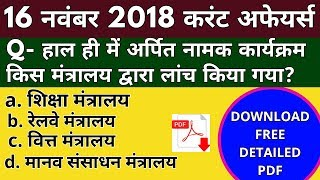 16 November 2018 Current Affairs|| Daily Current Affairs|| Current affairs (hindi)