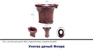 видео Как и какой выбрать унитаз для дачного туалета, обзор моделей
