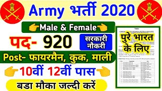 AOC Recruitment 2019 | Army Ordnance Corps Recruitment 2019 For Group C 920 Posts - All India Jobs