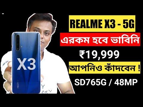 Realme X3 5g এমন হব ভ ব ন Realme X3 Review Of