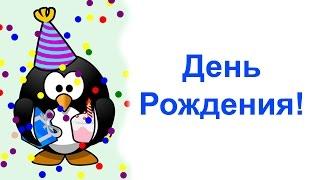 День Рождения! — стрим, онлайн трансляция, LIVE видео — онлайн игры, ММО и ММОРПГ