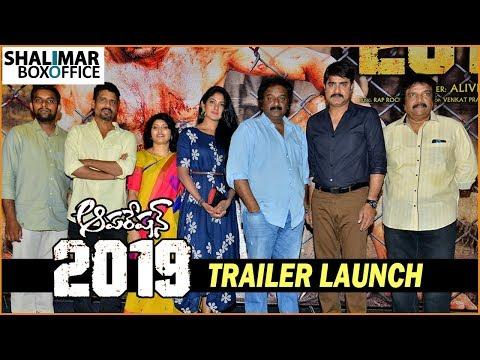 Operation 2019 Movie Trailer Launch || Srikanth's Operation 2019 || Srikanth || Deeksha Panth