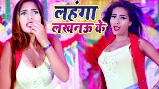 Raju Singh का सबसे सुपरहिट गाना - Lahanga Lucknow Ke - Bhojpuri Superhit Song 2019