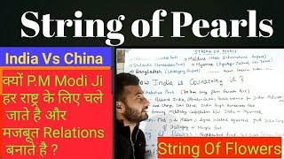 String of Pearls | How India is countering it | String of Flowers - Hindi