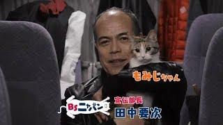 「猫とコワモテ2」 主演の 田中要次さんからコメントが届きました! 本...
