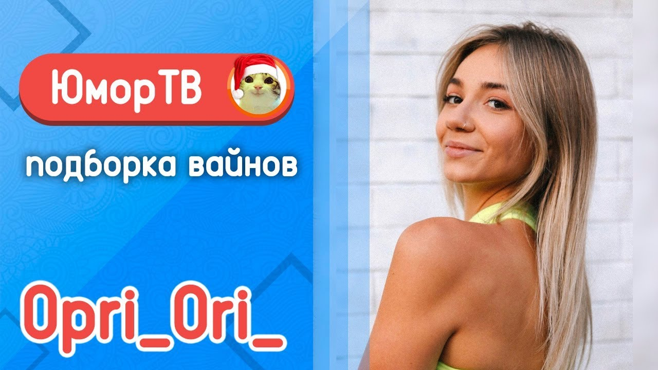 Орияна Коницкая [opri_ori_] - Подборка вайнов #10
