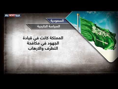 السعودية.. السياسة الخارجية  - نشر قبل 13 ساعة