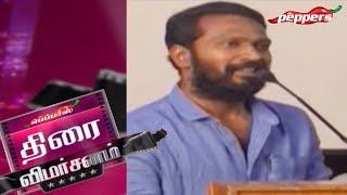 Thirai Vimarsanam | Latest Cinema Review -Vada Chennai