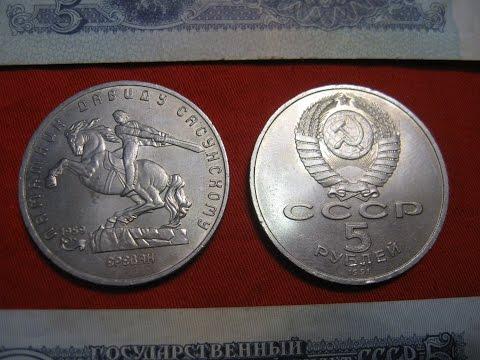 Монета юбилейная 5 рублей 1991 года Памятник ДАВИДУ САСУНСКОМУ  цена, стоимость нумизматика СССР