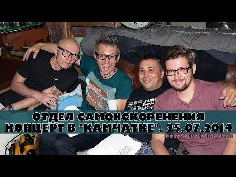 """ОТДЕЛ САМОИСКОРЕНЕНИЯ - Концерт в """"Камчатке"""", 25.07.2014"""