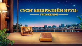 """Сайн мэдээний кино """"Сүсэг бишрэлийн нууц (Үргэлжлэл)"""" Трейлер (Монгол хэлээр)"""